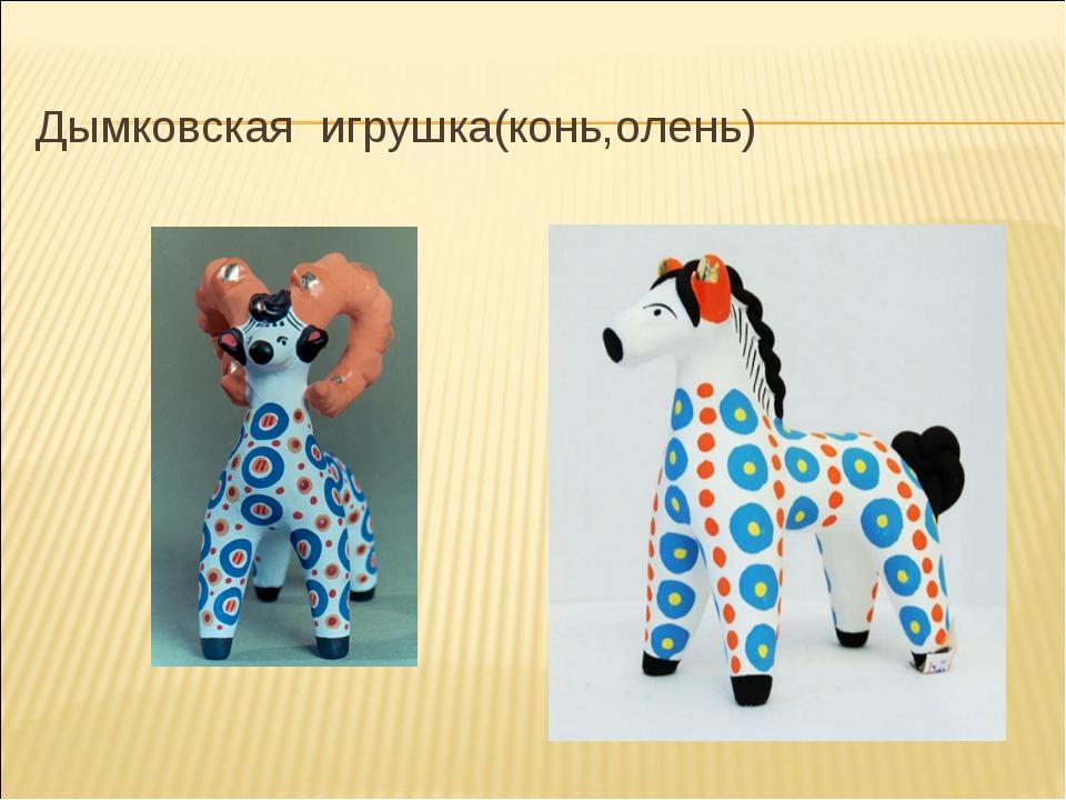 Дымковская игрушка(конь,олень)