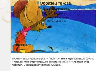 «Крот! – закричала Мышка. – Твоя тропинка идёт слишком близко к лисьей. Мне