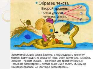 Запомнила Мышка слова Барсука, а прокладывать тропинку боится. Вдруг видит,