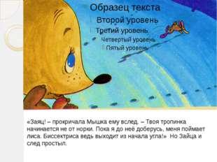 «Заяц! – прокричала Мышка ему вслед. – Твоя тропинка начинается не от норки.