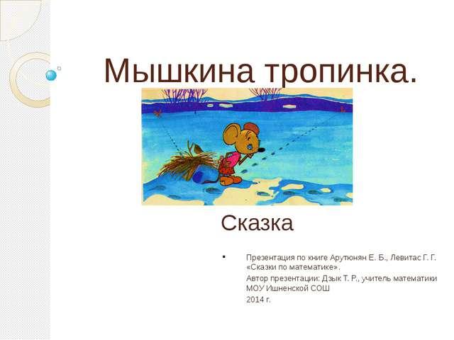Мышкина тропинка. Презентация по книге Арутюнян Е. Б., Левитас Г. Г. «Сказки...