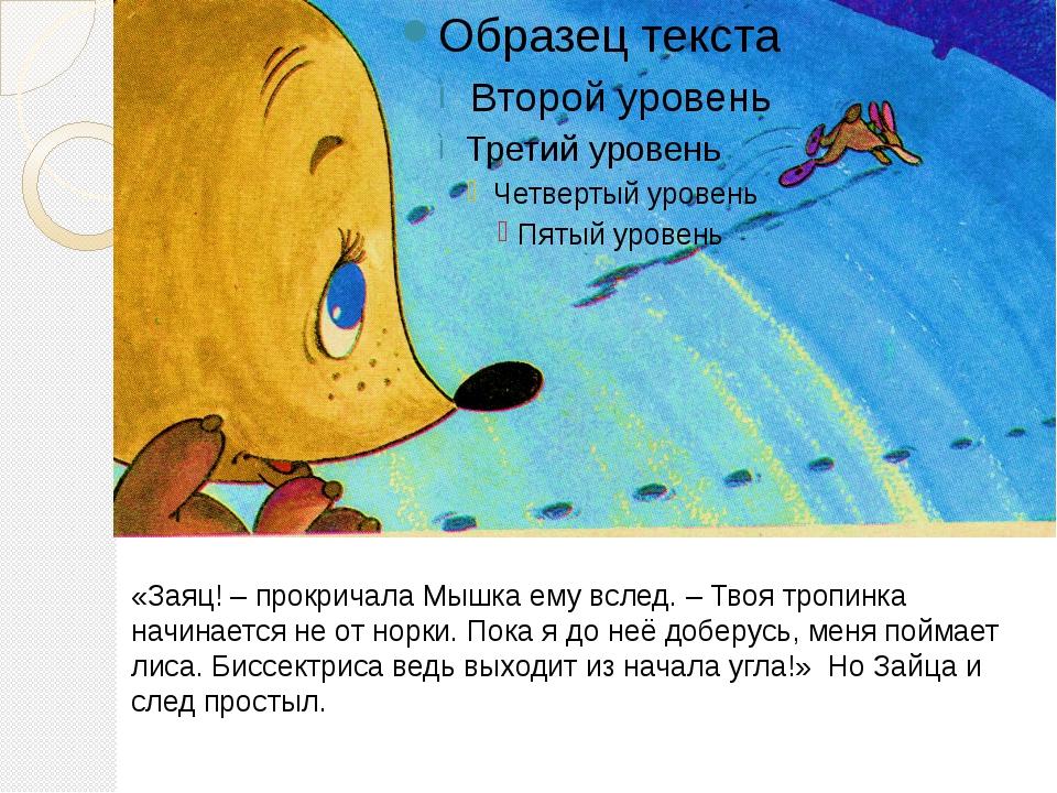 «Заяц! – прокричала Мышка ему вслед. – Твоя тропинка начинается не от норки....