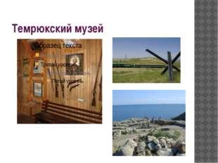 Темрюкский музей