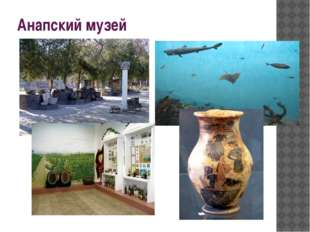 Анапский музей