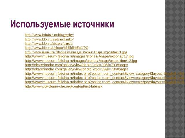 Используемые источники http://www.krinitza.ru/biography/ http://www.kkx.ru/za...