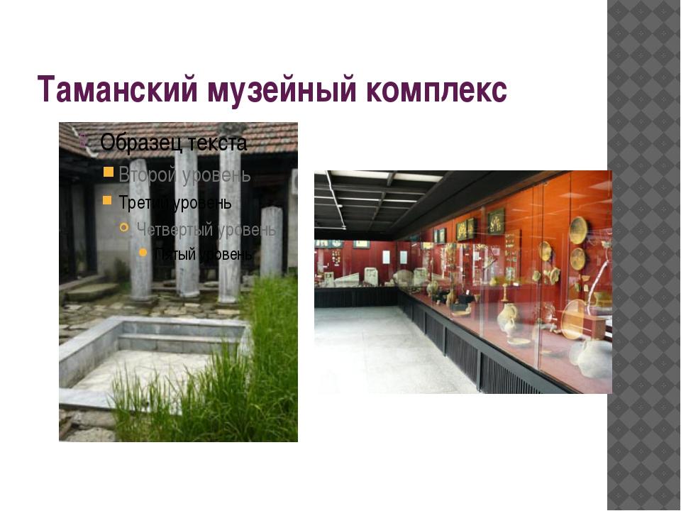 Таманский музейный комплекс