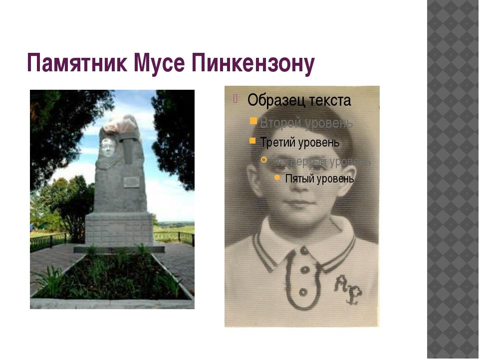 Памятник Мусе Пинкензону