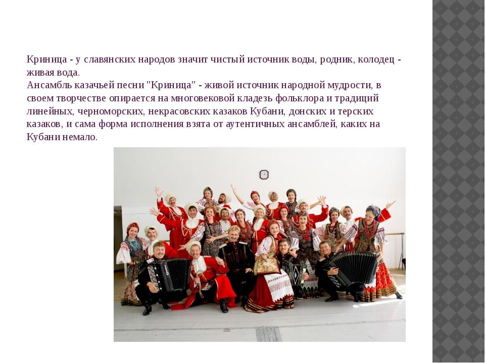 Криница - у славянских народов значит чистый источник воды, родник, колодец -...