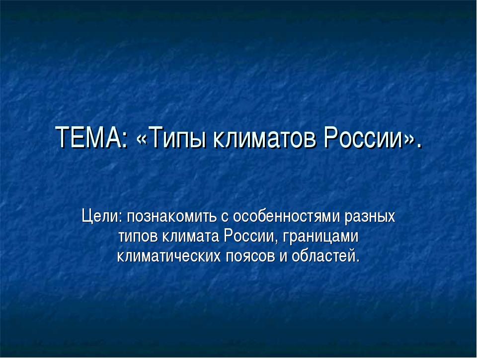ТЕМА: «Типы климатов России». Цели: познакомить с особенностями разных типов...