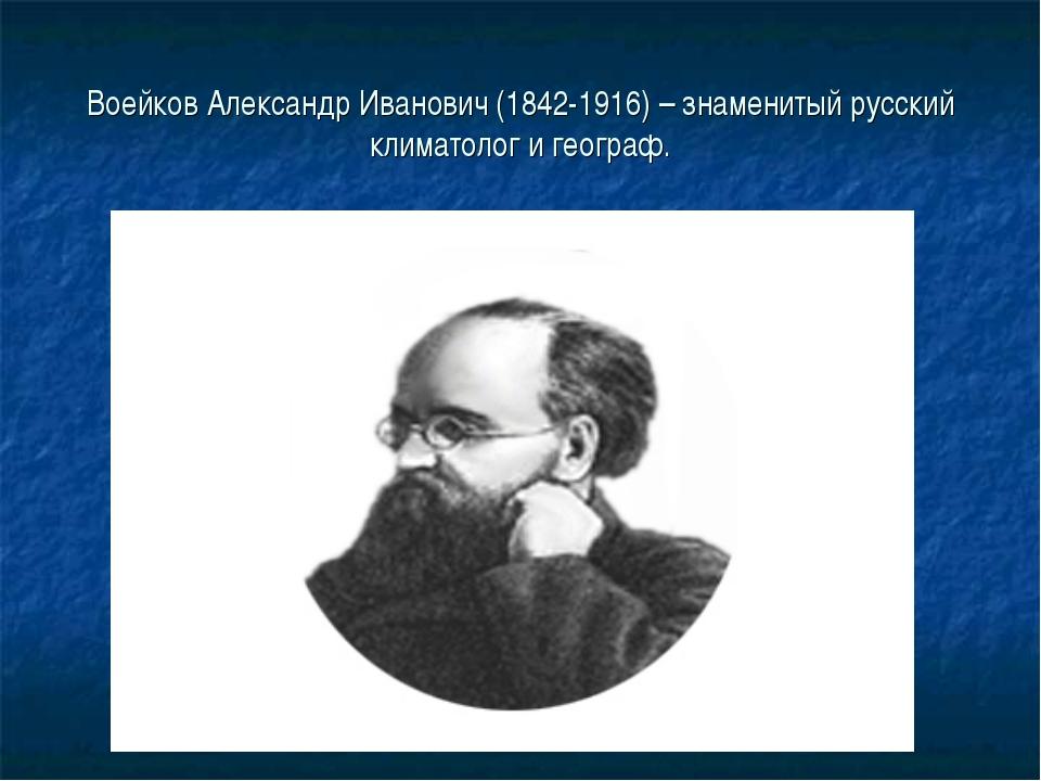 Воейков Александр Иванович (1842-1916) – знаменитый русский климатолог и геог...