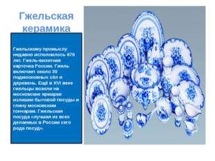 Гжельская керамика Гжельскому промыслу недавно исполнилось 670 лет. Гжель-виз