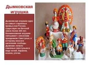 Дымковская игрушка Дымковская игрушка-один из самых старинных промыслов Росси