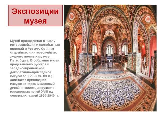 Экспозиции музея Музей принадлежит к числу интереснейших и самобытных явлений...
