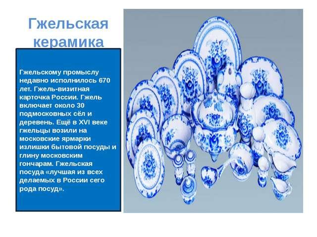 Гжельская керамика Гжельскому промыслу недавно исполнилось 670 лет. Гжель-виз...
