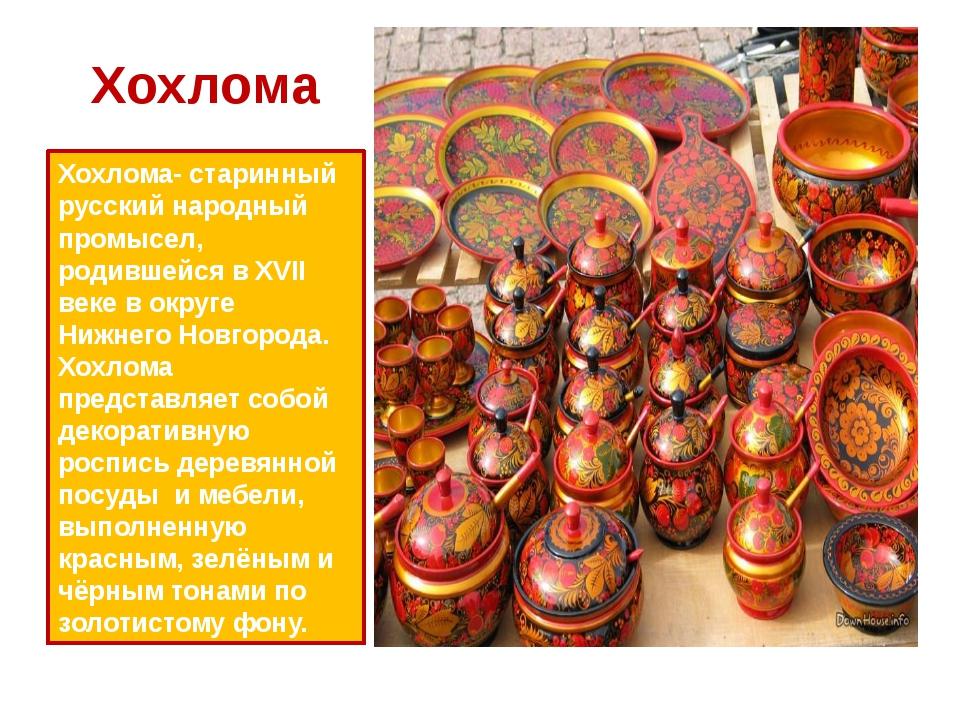 Хохлома Хохлома- старинный русский народный промысел, родившейся в XVII веке...