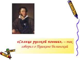 «Солнце русской поэзии», – так говорил о Пушкине Белинский