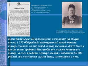 Иван Васильевич Шкроев нажил состояние на общую сумму 1 275 000 рублей: винок
