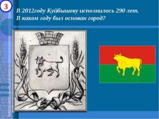 В 2012году Куйбышеву исполнилось 290 лет. В каком году был основан город? 3