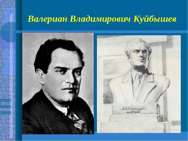 Валериан Владимирович Куйбышев