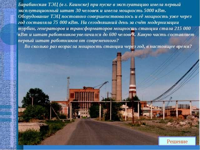 Барабинская ТЭЦ (в г. Каинске) при пуске в эксплуатацию имела первый эксплута...