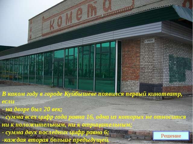 В каком году в городе Куйбышеве появился первый кинотеатр, если - на дворе бы...