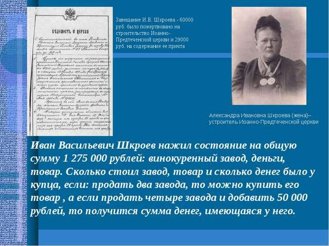 Иван Васильевич Шкроев нажил состояние на общую сумму 1 275 000 рублей: винок...