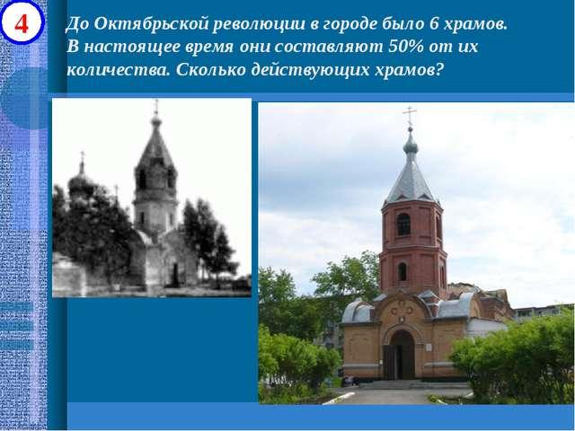 4 До Октябрьской революции в городе было 6 храмов. В настоящее время они сост...
