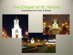 The Chapel of St. Nicolai It symbolizes the Center of Russia.