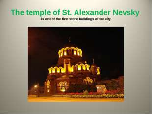 The temple of St. Alexander Nevsky is one of the first stone buildings of the