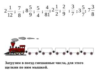 Загрузим в поезд смешанные числа, для этого щелкни по ним мышкой. ; ; ; ; ; ;