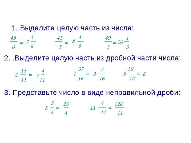 1. Выделите целую часть из числа: 45 6 = 5 43 = 49 3 = 2. .Выделите целую час...