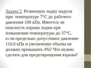 Задача 2. Резиновую лодку надули при температуре 7°С до рабочего давления 108