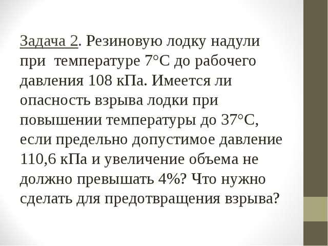Задача 2. Резиновую лодку надули при температуре 7°С до рабочего давления 108...