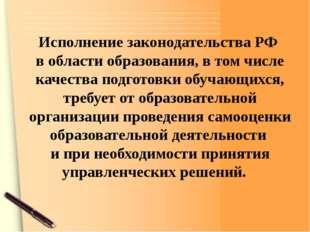 Исполнение законодательства РФ в области образования, в том числе качества п