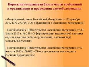 Нормативно-правовая база в части требований к организации и проведения самоо