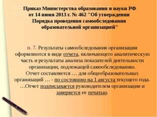 "Приказ Министерства образования и науки РФ от 14 июня 2013 г. № 462""Об утве"