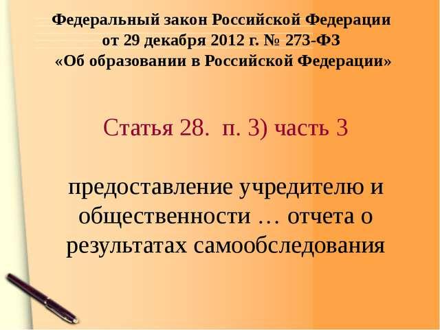 Федеральный закон Российской Федерации от 29 декабря 2012 г. № 273-ФЗ «Об об...