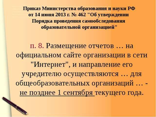 "Приказ Министерства образования и науки РФ от 14 июня 2013 г. № 462""Об утве..."