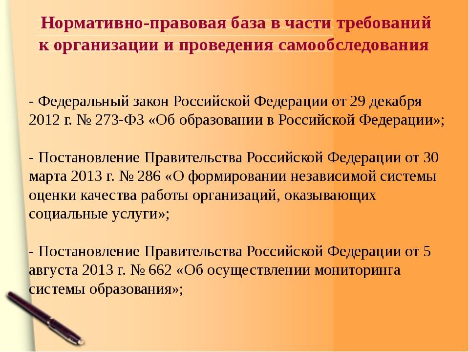 Нормативно-правовая база в части требований к организации и проведения самоо...