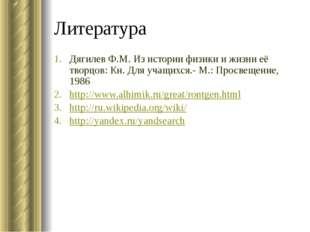 Литература Дягилев Ф.М. Из истории физики и жизни её творцов: Кн. Для учащихс