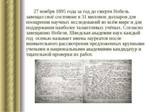 27 ноября 1895 года за год до смерти Нобель завещал своё состояние в 31 милл