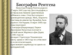 Биография Рентгена Вильгельм Конрад Рентген родился 27 марта 1845 года подД