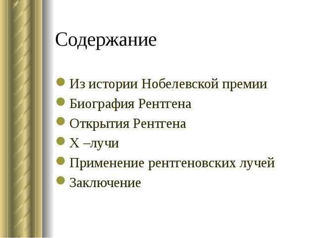 Содержание Из истории Нобелевской премии Биография Рентгена Открытия Рентгена...