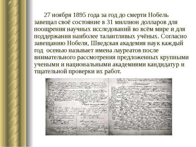 27 ноября 1895 года за год до смерти Нобель завещал своё состояние в 31 милл...