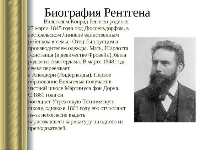 Биография Рентгена Вильгельм Конрад Рентген родился 27 марта 1845 года подД...