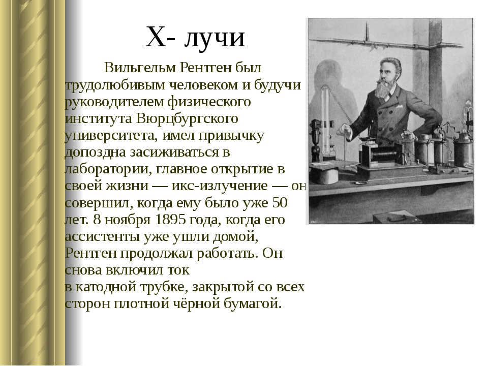 Х- лучи Вильгельм Рентген был трудолюбивым человеком и будучи руководителем...