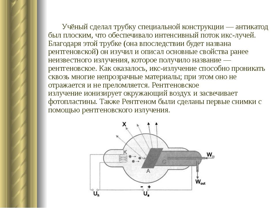 Учёный сделал трубку специальной конструкции— антикатод был плоским, что об...