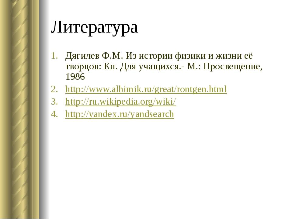 Литература Дягилев Ф.М. Из истории физики и жизни её творцов: Кн. Для учащихс...