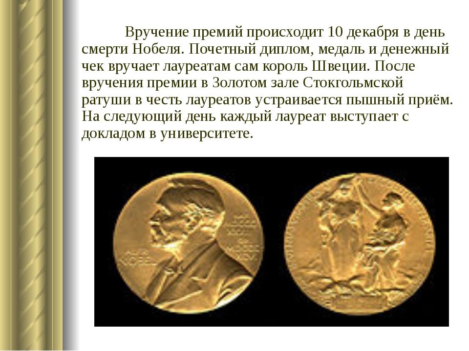 Вручение премий происходит 10 декабря в день смерти Нобеля. Почетный диплом,...