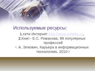 Используемые ресурсы: сети Интернет http://www.ucheba.ru, Книг:- Е.С. Романов